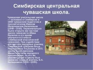 Симбирская центральная чувашская школа. Чувашская учительская школа — основан
