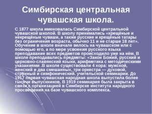 Симбирская центральная чувашская школа. С 1877 школа именовалась Симбирской ц