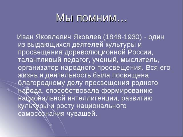 Мы помним… Иван Яковлевич Яковлев (1848-1930) - один из выдающихся деятелей к...