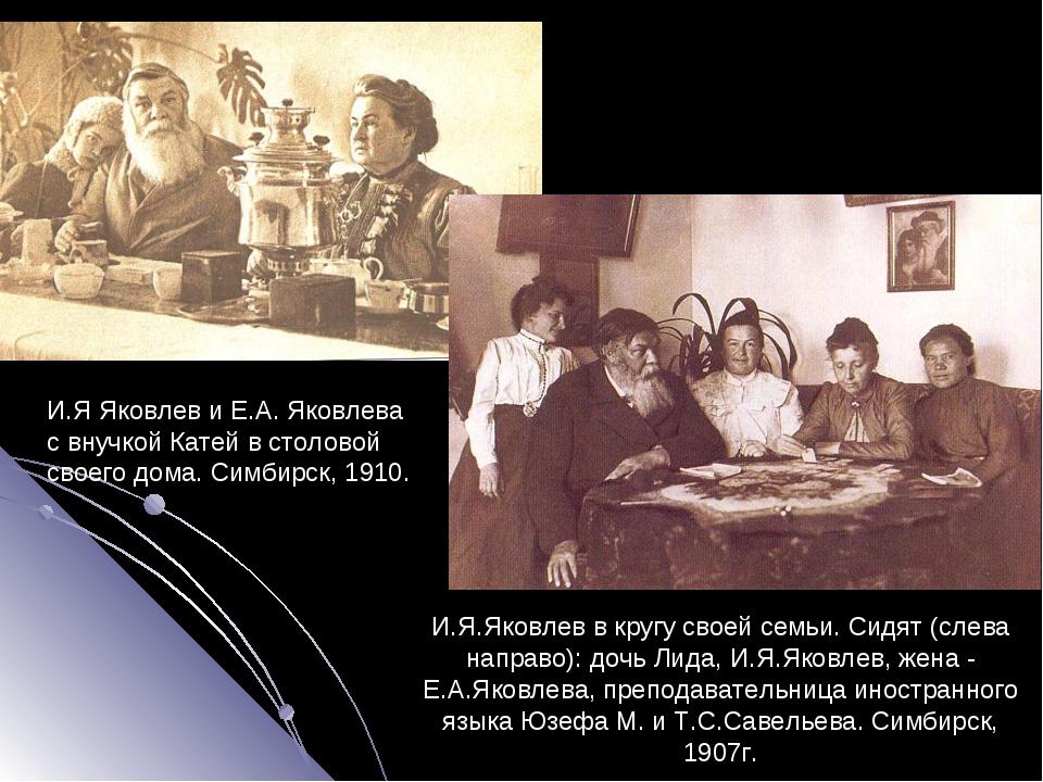 И.Я Яковлев и Е.А. Яковлева с внучкой Катей в столовой своего дома. Симбирск,...