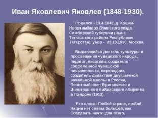 Выдающийся деятель культуры и просвещения чувашского народа, педагог, писате