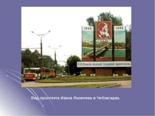 Вид проспекта Ивана Яковлева в Чебоксарах.