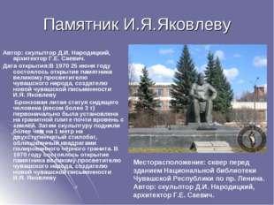 Памятник И.Я.Яковлеву Автор: скульптор Д.И. Народицкий, архитектор Г.Е. Саеви