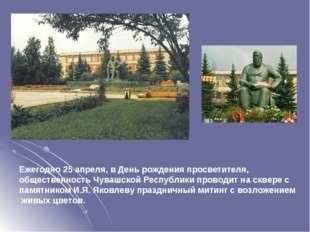 Ежегодно 25 апреля, в День рождения просветителя, общественность Чувашской Ре