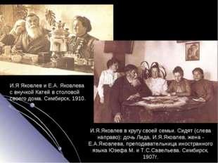 И.Я Яковлев и Е.А. Яковлева с внучкой Катей в столовой своего дома. Симбирск,