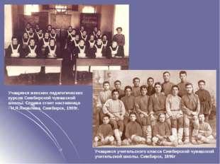 Учащиеся женских педагогических курсов Симбирской чувашской школы.Справа сто