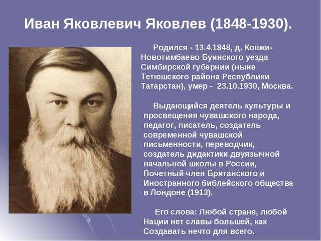 Выдающийся деятель культуры и просвещения чувашского народа, педагог, писате...