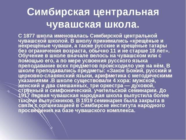 Симбирская центральная чувашская школа. С 1877 школа именовалась Симбирской ц...
