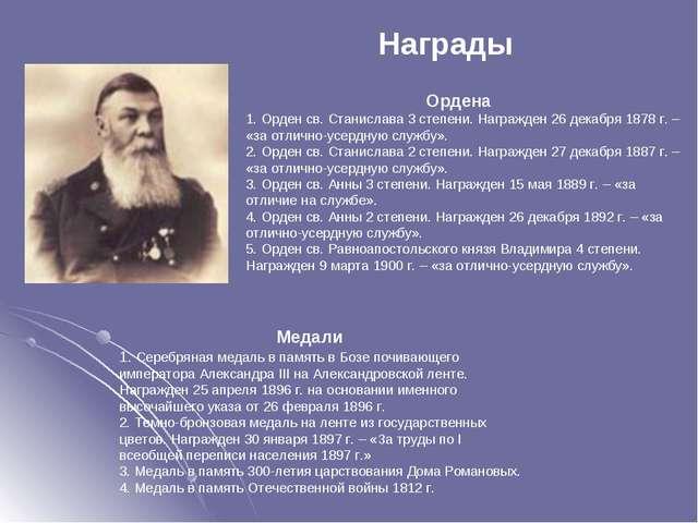 Ордена 1. Орден св. Станислава 3 степени. Награжден 26 декабря 1878 г. – «за...