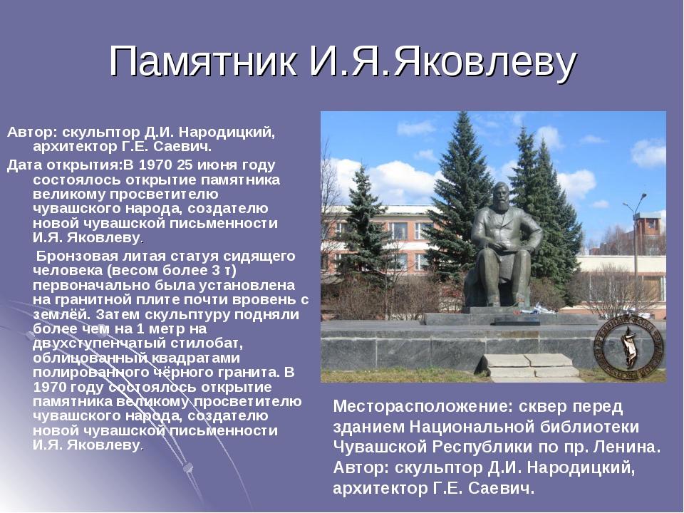 Памятник И.Я.Яковлеву Автор: скульптор Д.И. Народицкий, архитектор Г.Е. Саеви...