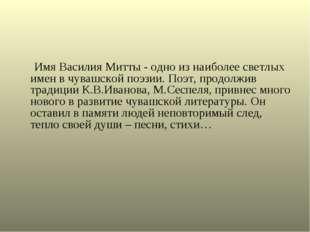 Имя Василия Митты - одно из наиболее светлых имен в чувашской поэзии. По
