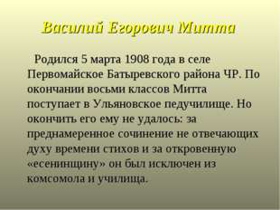 Василий Егорович Митта Родился 5 марта 1908 года в селе Первомайское Батыревс