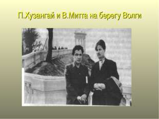 П.Хузангай и В.Митта на берегу Волги