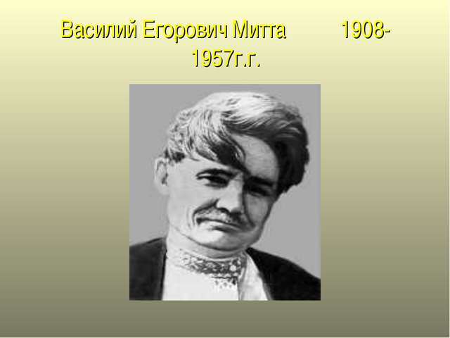 Василий Егорович Митта 1908-1957г.г.