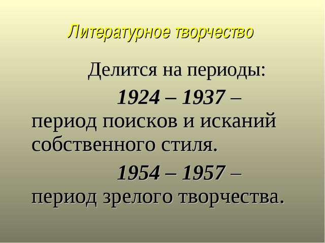 Литературное творчество Делится на периоды: 1924 – 1937 – период поисков и ис...