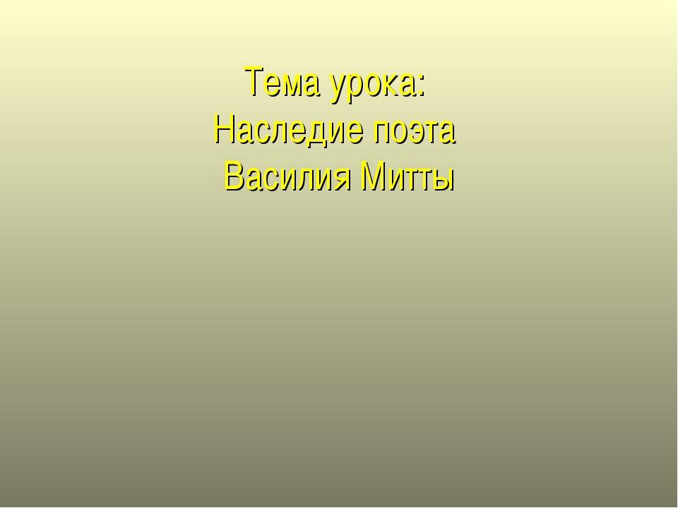 Тема урока: Наследие поэта Василия Митты