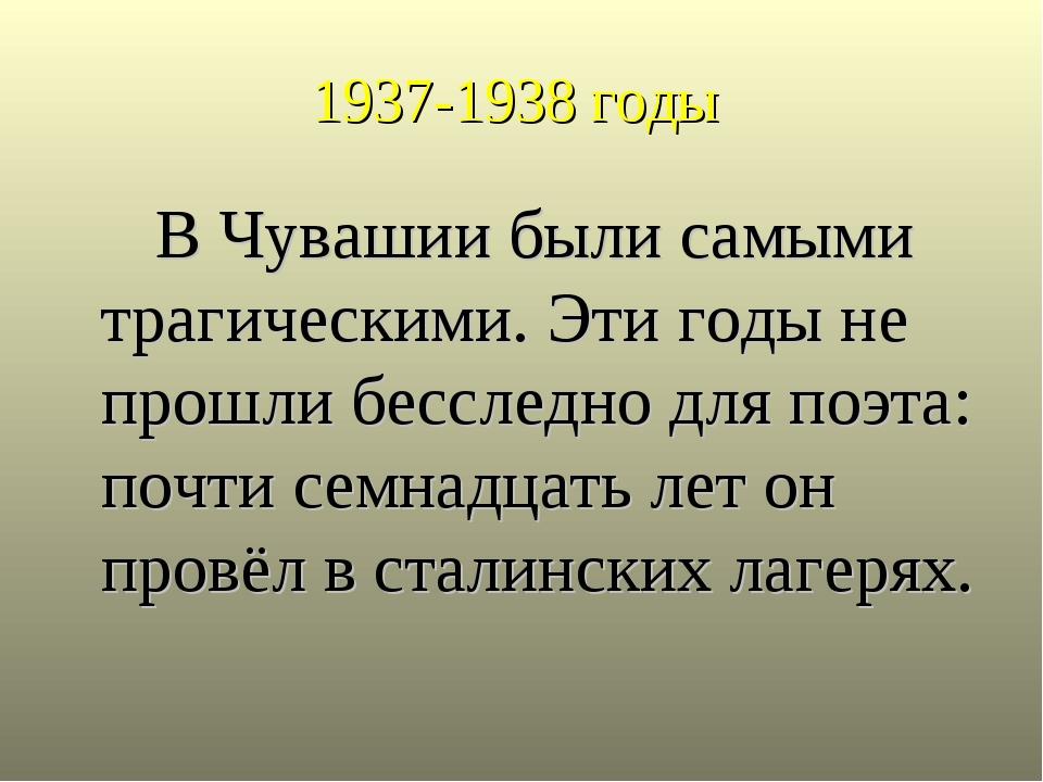 1937-1938 годы В Чувашии были самыми трагическими. Эти годы не прошли бесслед...