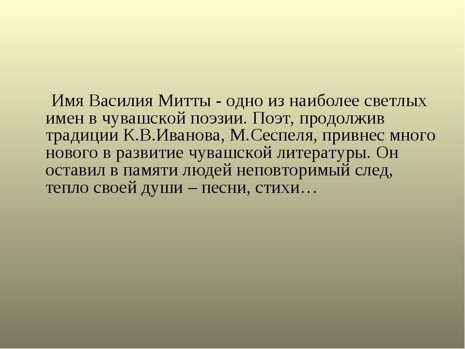 Имя Василия Митты - одно из наиболее светлых имен в чувашской поэзии. По...