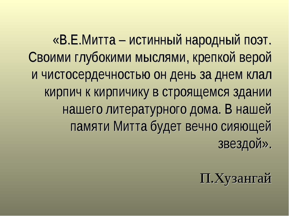 «В.Е.Митта – истинный народный поэт. Своими глубокими мыслями, крепкой вер...