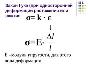 Закон Гука (при односторонней деформации растяжения или сжатия σ=Е· . Е –моду