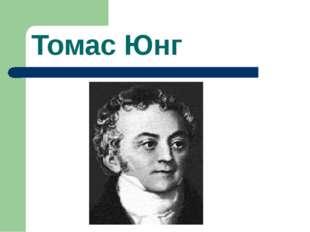 Томас Юнг