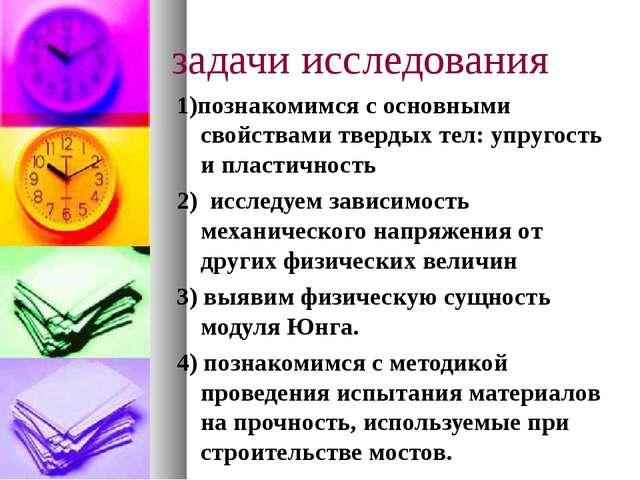 задачи исследования 1)познакомимся с основными свойствами твердых тел: упруго...