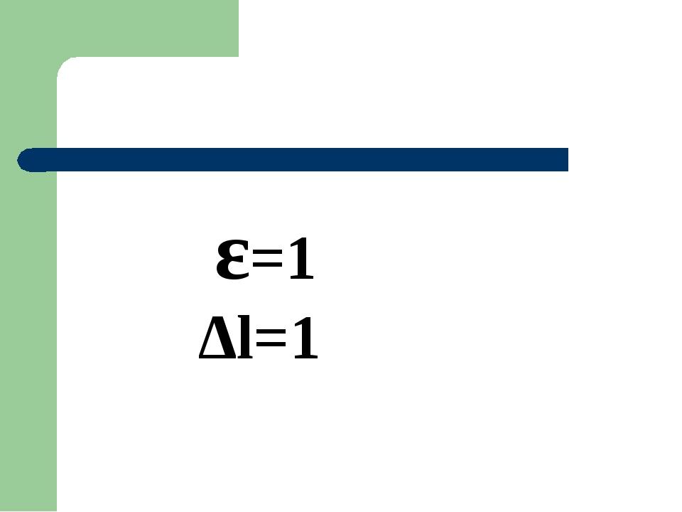 ε=1 ∆l=1