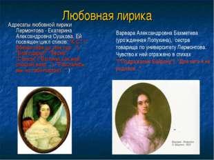 Любовная лирика Адресаты любовной лирики Лермонтова - Екатерина Александровна