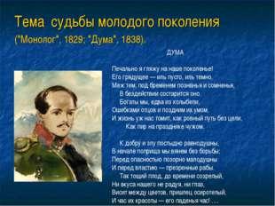 """Тема судьбы молодого поколения (""""Монолог"""", 1829; """"Дума"""", 1838). ДУМА Печально"""