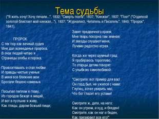 """Тема судьбы (""""Я жить хочу! Хочу печали..."""", 1832; """"Смерть поэта"""", 1837; """"Кинж"""