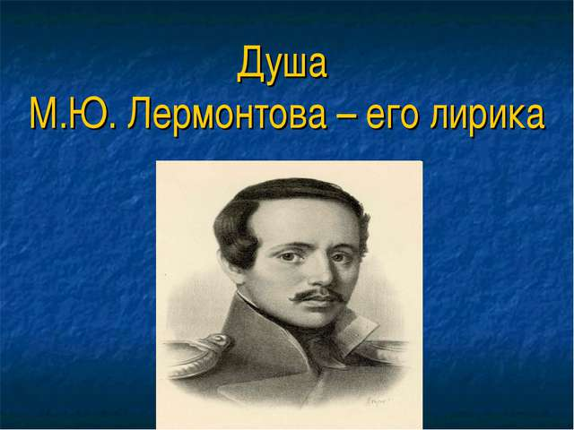 Душа М.Ю. Лермонтова – его лирика