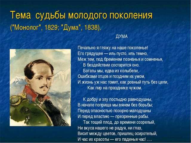 """Тема судьбы молодого поколения (""""Монолог"""", 1829; """"Дума"""", 1838). ДУМА Печально..."""