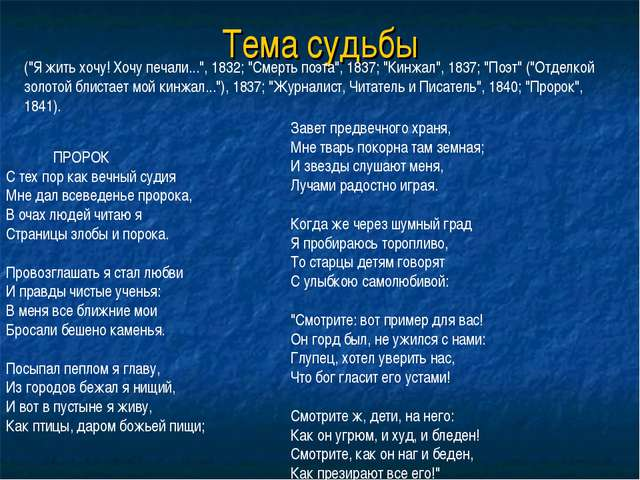 """Тема судьбы (""""Я жить хочу! Хочу печали..."""", 1832; """"Смерть поэта"""", 1837; """"Кинж..."""