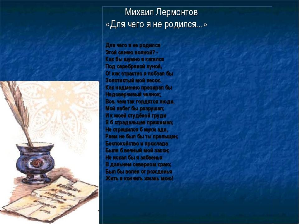 Михаил Лермонтов «Для чего я не родился...» Для чего я не родился Этой синею...