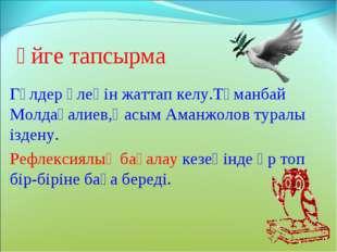 Үйге тапсырма Гүлдер өлеңін жаттап келу.Тұманбай Молдағалиев,Қасым Аманжолов