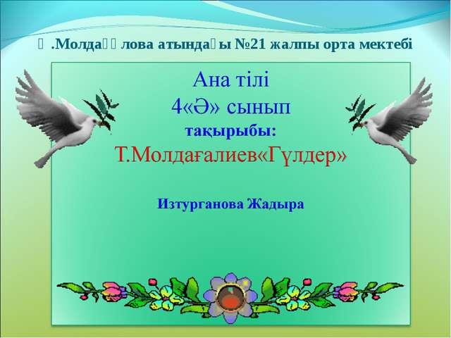 Ә.Молдағұлова атындағы №21 жалпы орта мектебі