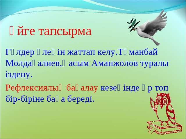 Үйге тапсырма Гүлдер өлеңін жаттап келу.Тұманбай Молдағалиев,Қасым Аманжолов...