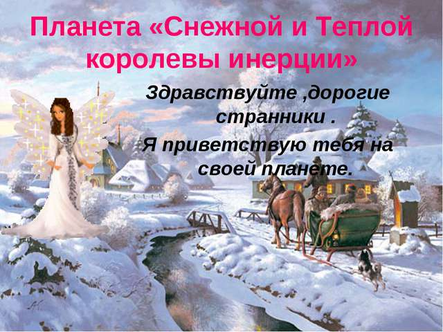 Планета «Снежной и Теплой королевы инерции» Здравствуйте ,дорогие странники ....