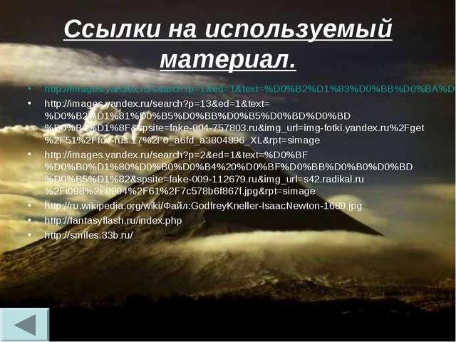 Ссылки на используемый материал. http://images.yandex.ru/search?p=1&ed=1&text...