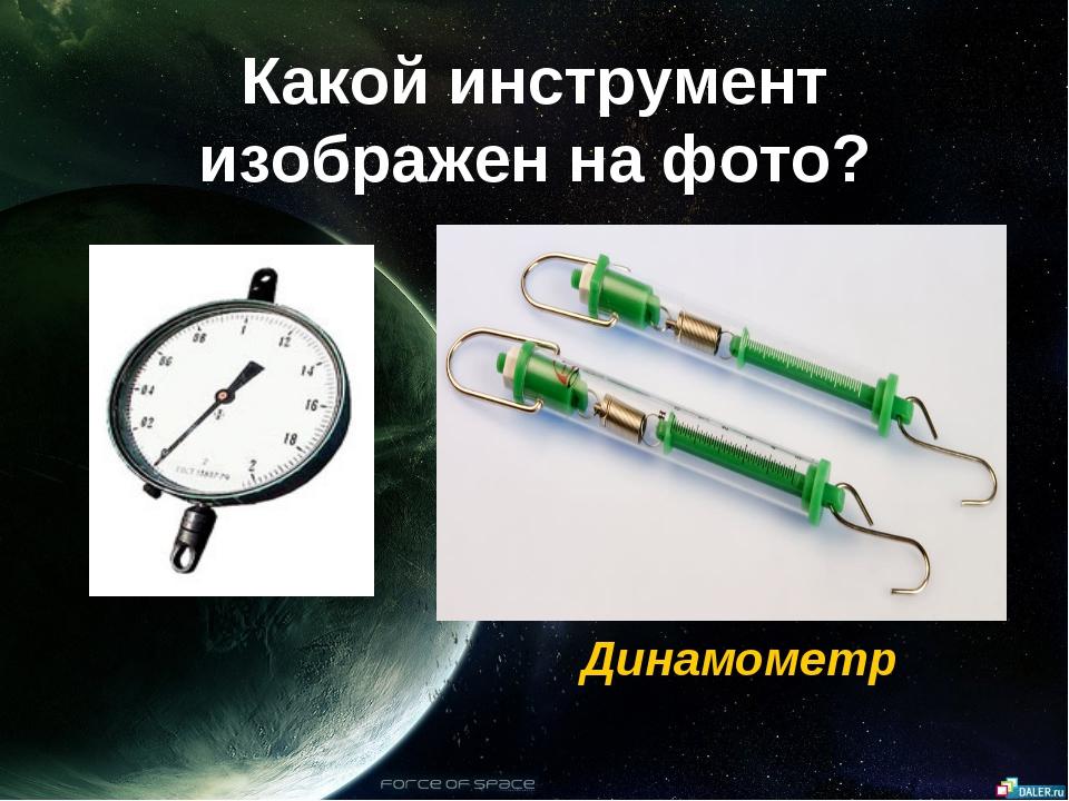 Какой инструмент изображен на фото? Динамометр