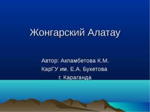 Жонгарский Алатау Автор: Акпамбетова К.М. КарГУ им. Е.А. Букетова г. Караганда