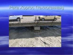 Река Хоргос (техногенная)