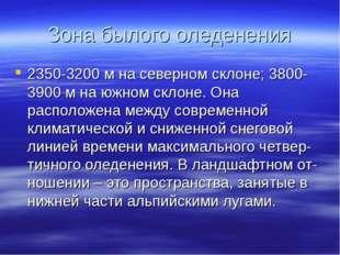 Зона былого оледенения 2350-3200 м на северном склоне; 3800-3900 м на южном с