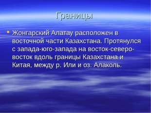 Границы Жонгарский Алатау расположен в восточной части Казахстана. Протянулся