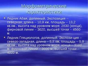 Морфометрические характеристики Ледник Абая, долинный. Экспозиция – северная,