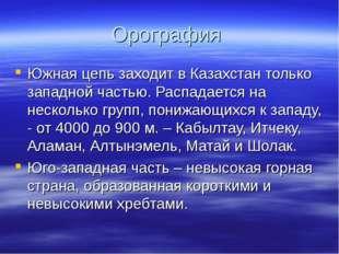 Орография Южная цепь заходит в Казахстан только западной частью. Распадается