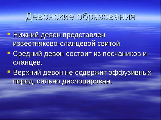 Девонские образования Нижний девон представлен известняково-сланцевой свитой....