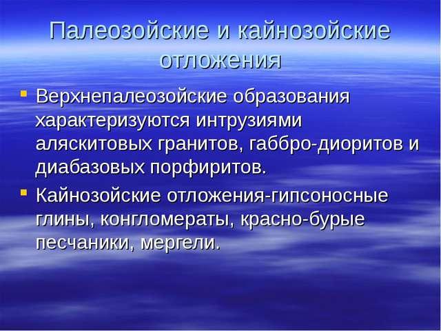Палеозойские и кайнозойские отложения Верхнепалеозойские образования характер...