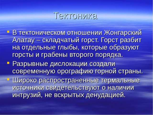 Тектоника В тектоническом отношении Жонгарский Алатау – складчатый горст. Гор...