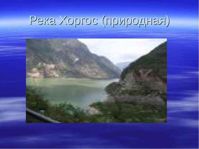 Река Хоргос (природная)